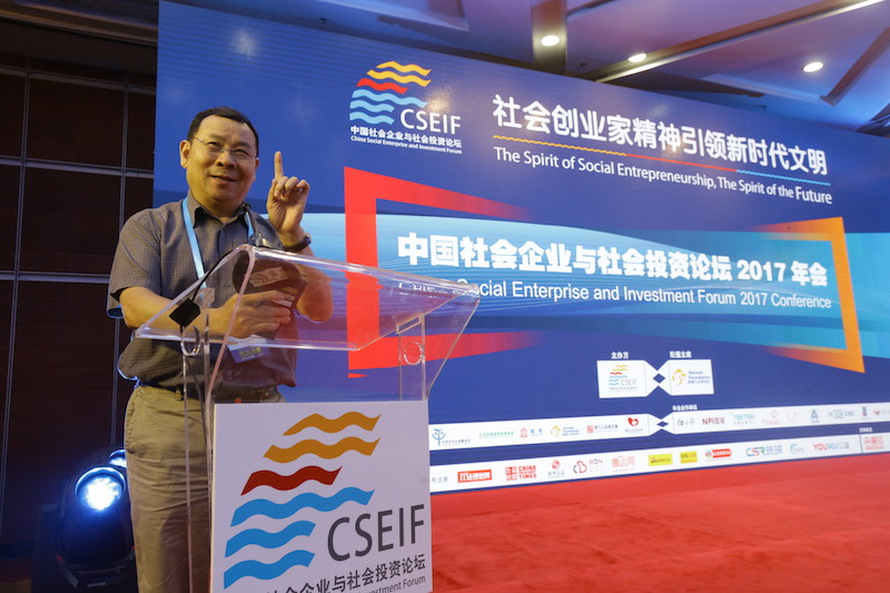 Mr. Xu Yongguang delivered a speech at CSEIF annual ference where the 2017 Awards Ceremony was held