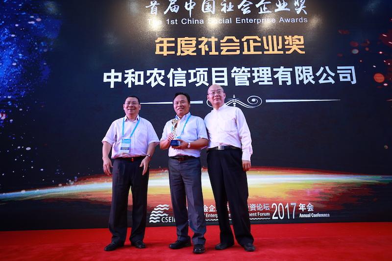 CFPA Microfinance was presented the 2017 Annual Social Enterprise Award