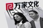 证监会驳回申辩 赵薇夫妇被罚禁入证券市场五年