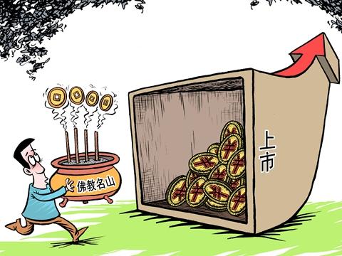 """""""普陀山""""被迫撤回IPO申请 佛教""""商业化""""如何规范?"""