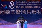 第八届北京国际电影节闭幕 格鲁吉亚影片《惊慌妈妈》获最佳影片