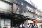 嫌犯点燃摩托车堵门口 KTV火灾致18人死亡