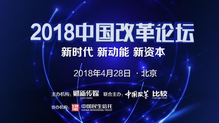 2018中国改革论坛