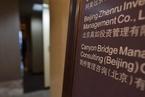 凯桥创始人在美获罪 曾主导收购芯片公司