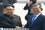 朝韩首脑第三次会晤