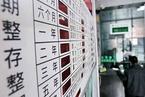 """利率市场化:历史终结与""""最后""""的银行人"""