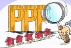 173个PPP示范项目分类整改 项目库清库结果将公布