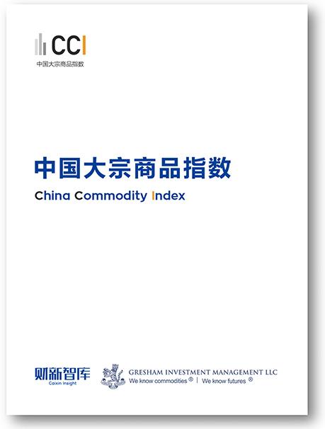 中国大宗商品指数报告