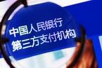 独家|金融开放再进一步 WorldFirst、益博睿向中国央行申请开展业务(更新)