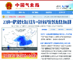 中国气候风险指数被应用于2018年《中国气候变化蓝皮书》