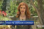 Facebook调研付费无广告版本 用户是否会买单?