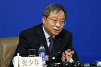 财政部副部长张少春被查 系中央巡视组发现问题