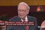 巴菲特:没有国家会在贸易问题上做傻事