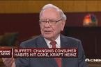 巴菲特:消费习惯转变使可乐和亨氏正在失宠