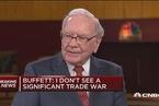 巴菲特:美国贸易逆差在多种层面上让我担忧