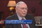 芒格:比特币是不值钱的人造黄金