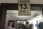 【汶川十年十人谈】樊建川:地震博物馆为后人留下坐标,让历史有迹可循
