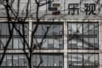 乐视网面临暂停上市及互联网电视业务出表风险