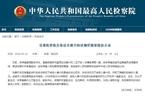 甘肃省委原副秘书长唐兴和被公诉 曾为王三运大秘
