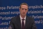 扎克伯格接受欧洲议会质询的4大看点