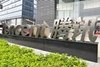 腾讯急拓企业级市场 马化腾称建人、物、服务三网