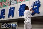 北京二中院:民间借贷致刑事犯罪多发 涉案金额巨大