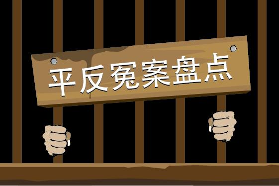 刘忠林错关25年昭雪 近年平反冤案都有哪些?