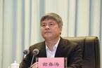 人事观察|候补中委谢春涛任中央党校副校长