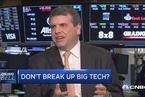 美国科技巨头应该被拆分吗?