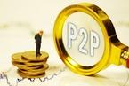 P2P能否回归信息中介现争议 有研究重提准备金