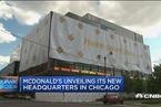 探访麦当劳驻芝加哥新总部