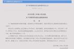 周永康原警卫秘书谈红拟减刑 曾因受贿获刑十年