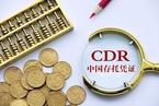 CDR承认VIE架构和AB股 强调信息披露