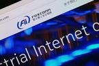 T早报|工业富联将于6月8日上市;菜鸟联合中国航空、圆通在香港建物流枢纽
