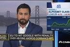 欧盟将打击安卓系统 谷歌拒认垄断