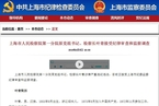 上海检察一分院原检察长叶青接受纪律审查和监察调查
