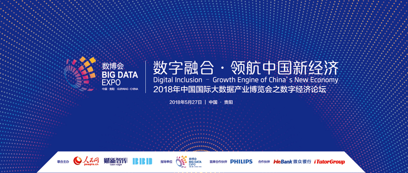 数字融合·领航中国新经济