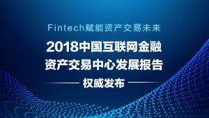 Fintech赋能资产交易未来