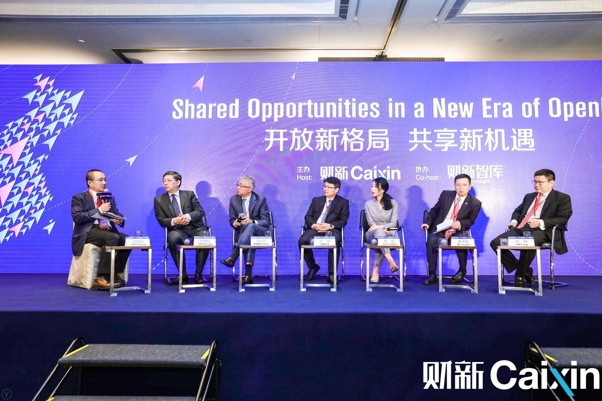 并行会议一:内地香港金融合作之路