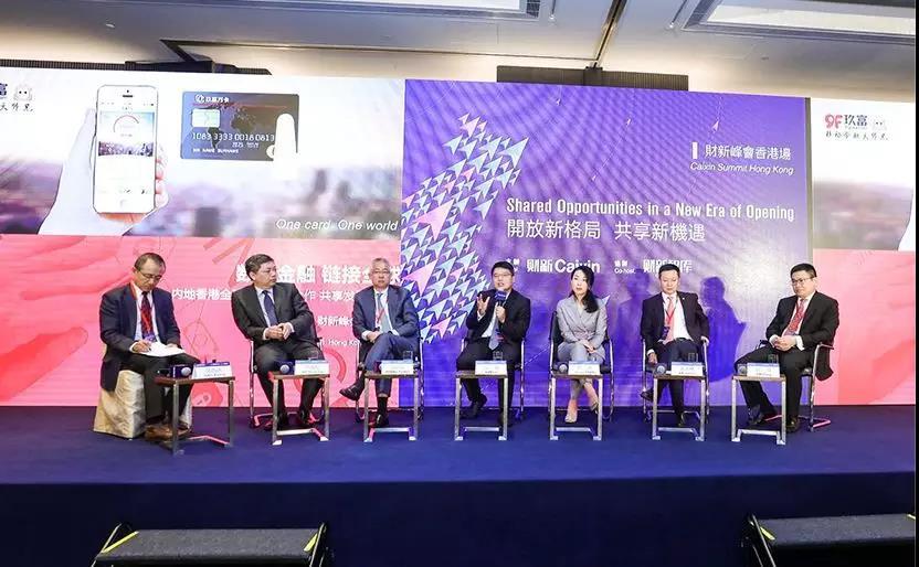 财新峰会香港场 并行会议一:内地香港金融合作之路