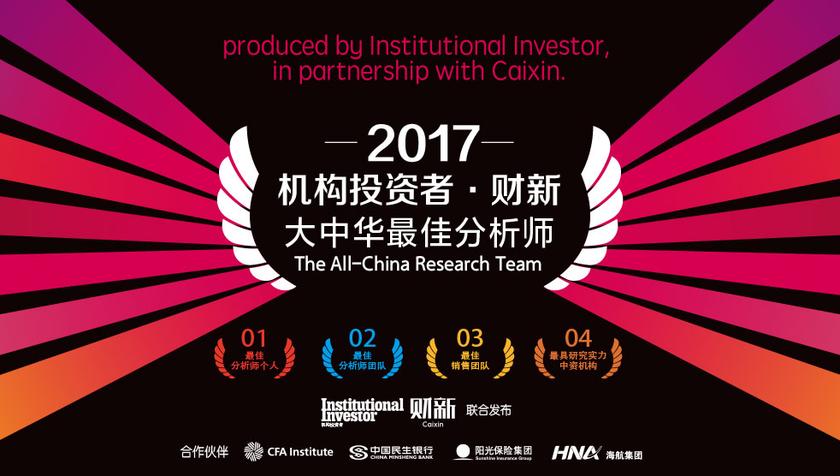 机构投资者·财新