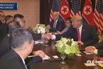 特朗普金正恩举行双边扩大会议