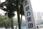 未获国资委同意 格力集团终止要约收购长园集团