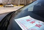 北京收紧机动车进京证 每年限办12次每证7天