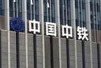 中国中铁债转股落地 九家投资者拟增资116亿元