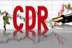 商业银行担任CDR存托人 在纽约或香港要有股票托管资格