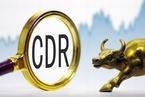 红筹企业发CDR  部分情形可暂缓执行境内规定