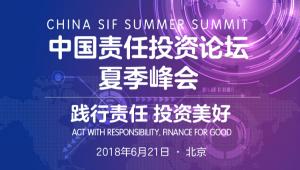 中国责任投资论坛夏季峰会