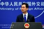 外交部:遗憾美国退出联合国人权理事会