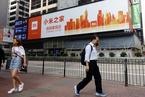 特稿|小米香港IPO何以下调估值 哪些基石投资人参与?